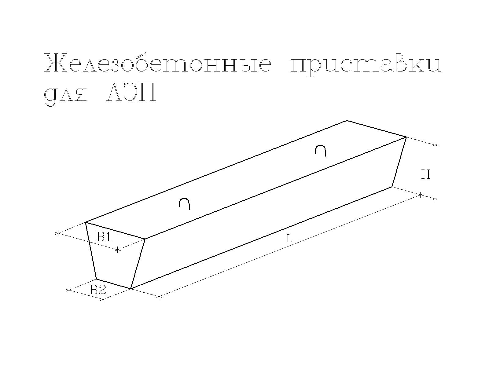 Железобетонные приставки для ЛЭП